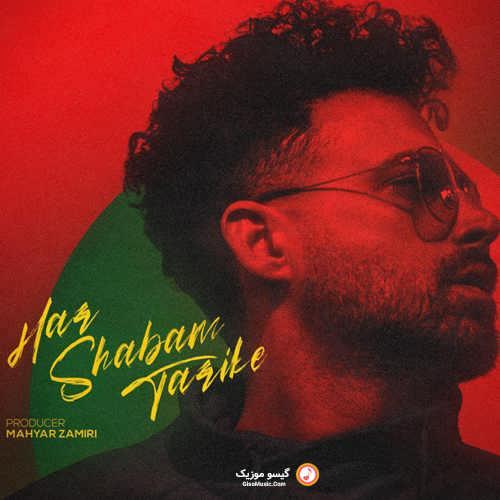 دانلود آهنگ هر شبم تاریکه ماهان بهرام خان