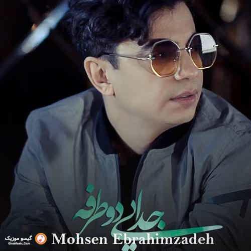 دانلود آهنگ جدایی دو طرفه محسن ابراهیم زاده