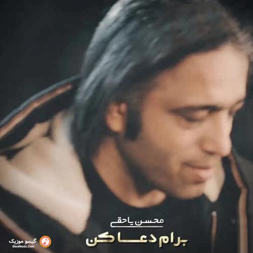 دانلود آهنگ برام دعا کن محسن یاحقی