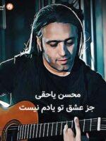 دانلود آهنگ جز عشق تو یادم نیست محسن یاحقی