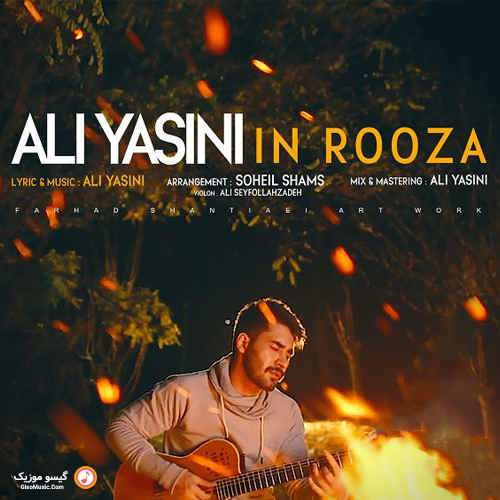 دانلود آهنگ این روزا علی یاسینی