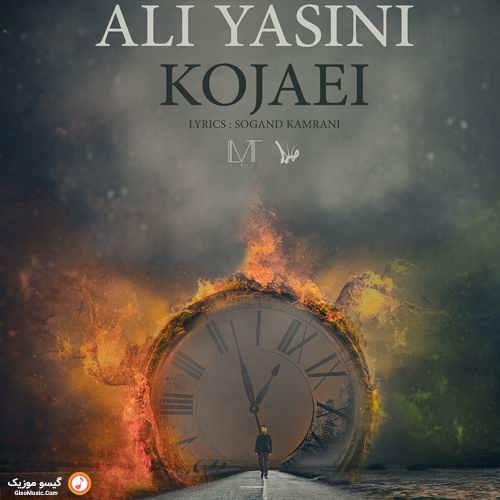 دانلود آهنگ کجایی علی یاسینی