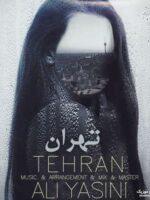 دانلود آهنگ تهران علی یاسینی