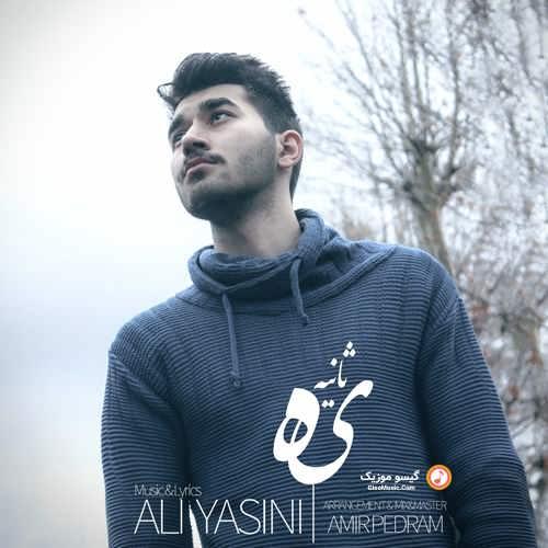 دانلود آهنگ یه ثانیه علی یاسینی