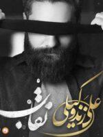 دانلود آهنگ نقاب علی زند وکیلی