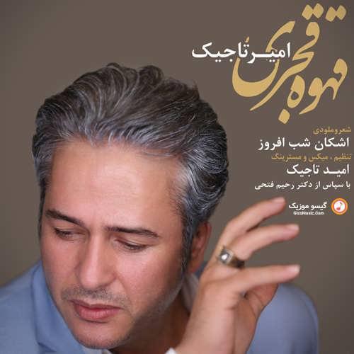 دانلود آهنگ قهوه قجری امیر تاجیک