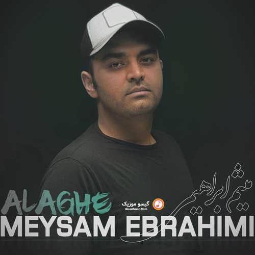 دانلود آهنگ علاقه میثم ابراهیمی