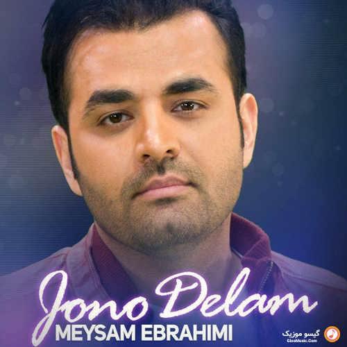 دانلود آهنگ جون و دلم میثم ابراهیمی