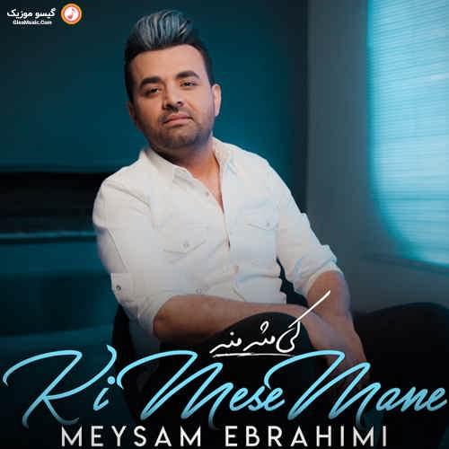 دانلود آهنگ کی مثه منه میثم ابراهیمی