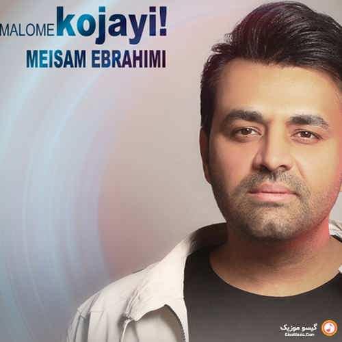 دانلود آهنگ معلومه کجایی میثم ابراهیمی