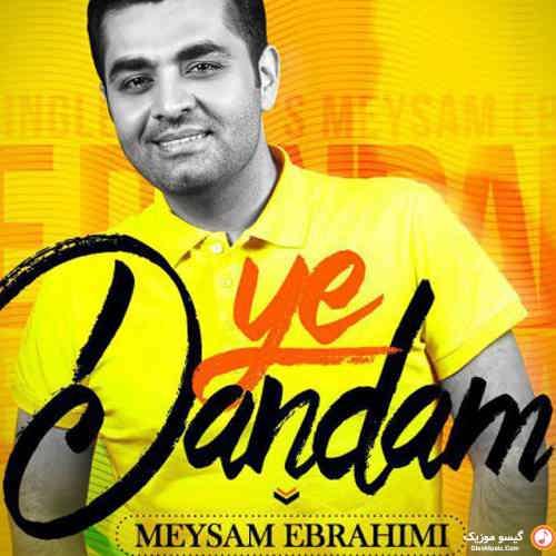 دانلود آهنگ یه دندم میثم ابراهیمی