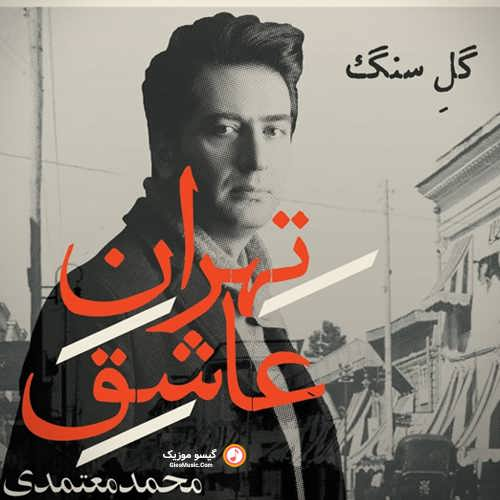 دانلود آهنگ گل سنگ محمد معتمدی