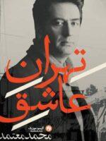 دانلود آهنگ تهران عاشق محمد معتمدی