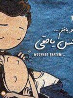 دانلود آهنگ موهاتو بافتم محسن یاحقی