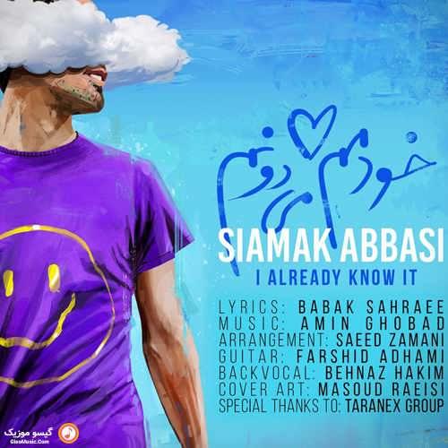 دانلود آهنگ خودمم میدونم سیامک عباسی