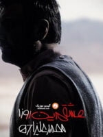دانلود آهنگ عشقم این روزا محمد علیزاده