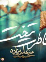 دانلود آهنگ خاطرت تخت محمد علیزاده