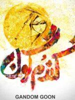 دانلود آهنگ گندمگون محسن چاوشی