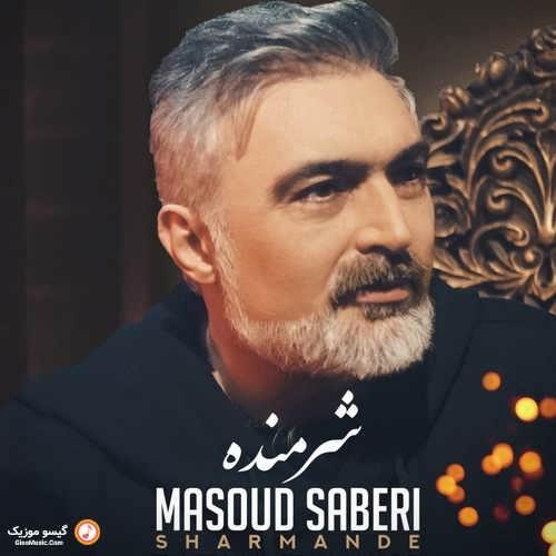 دانلود آهنگ شرمنده مسعود صابری
