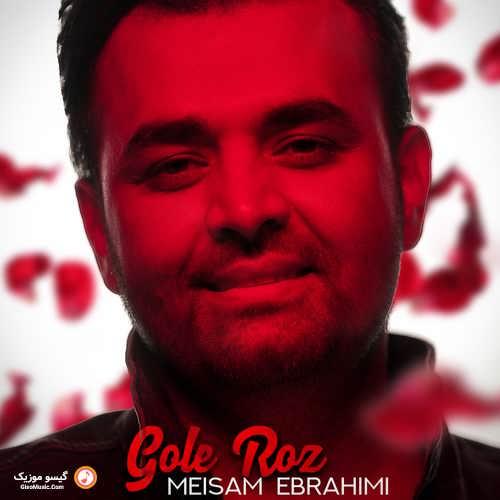 دانلود آهنگ گل رز میثم ابراهیمی