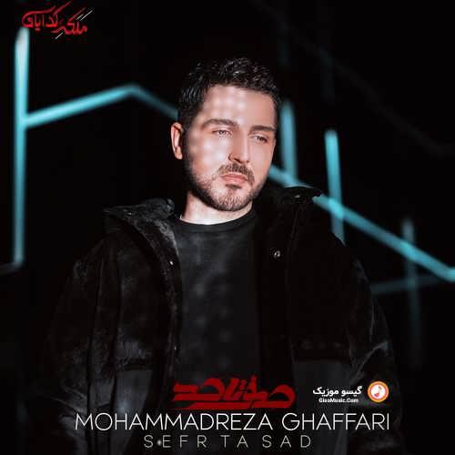 دانلود آهنگ صفر تا صد محمدرضا غفاری