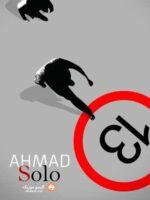 دانلود آهنگ احمد سلو 13