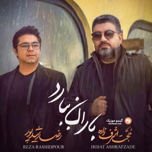 دانلود آهنگ باران ببارد حجت اشرف زاده و رضا رشیدپور