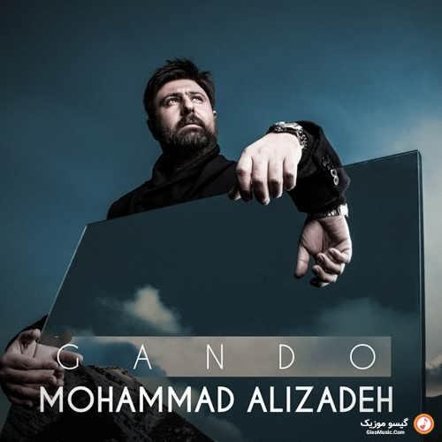 دانلود آهنگ گاندو محمد علیزاده