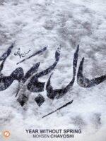 دانلود آهنگ سال بی بهار محسن چاوشی