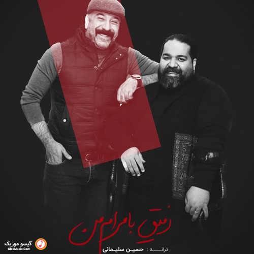 دانلود آهنگ رفیق با مرام من رضا صادقی