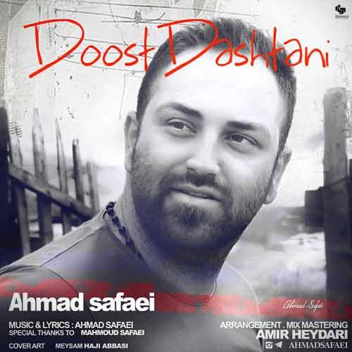 دانلود آهنگ دوست داشتنی احمد صفایی