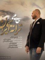دانلود آهنگ ترانه ی ایران حمید حامی