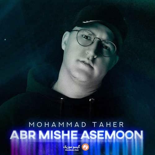 دانلود آهنگ ابر میشه آسمون محمد طاهر