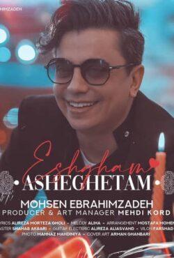 دانلود آهنگ محسن ابراهیم زاده عشقم عاشقتم