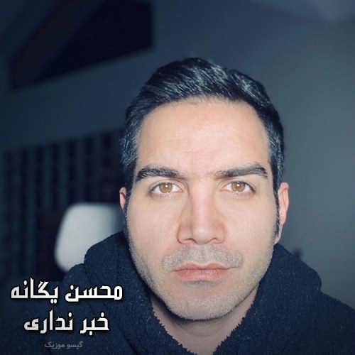 دانلود آهنگ آهای خبر نداری محسن یگانه