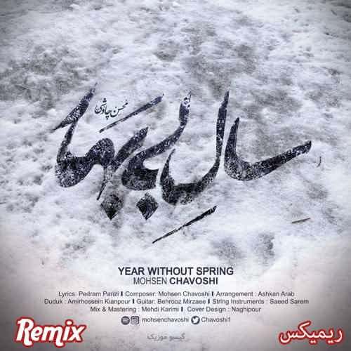ریمیکس آهنگ سال بی بهار محسن چاوشی