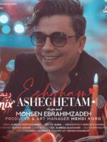 ریمیکس آهنگ عشقم عاشقتم محسن ابراهیم زاده