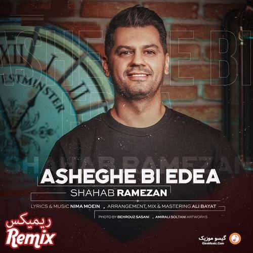 ریمیکس آهنگ عاشق بی ادعا شهاب رمضان