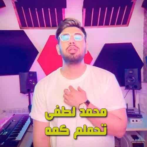 دانلود آهنگ تحملم کمه غصم یه عالمه محمد لطفی