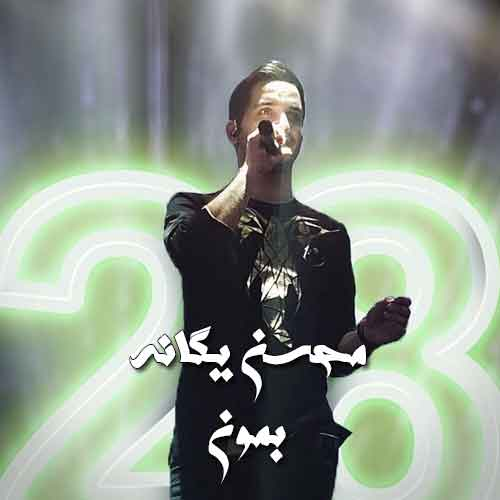 دانلود آهنگ بمون محسن یگانه