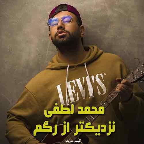 دانلود آهنگ نزدیکتر از رگم چجوری بهت بگم محمد لطفی