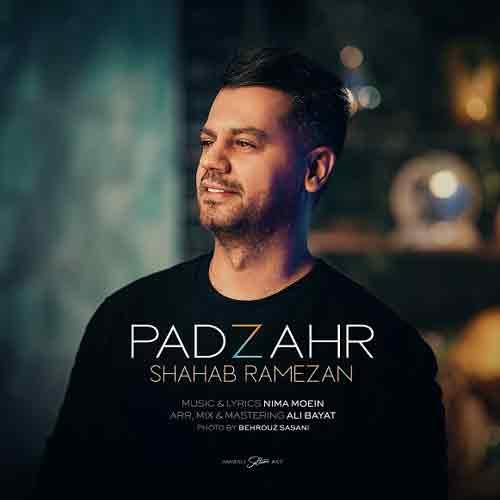 دانلود آهنگ پادزهر شهاب رمضان