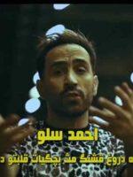 دانلود آهنگ به یه دروغ قشنگ مث بچگیات قلبتو دادی احمد سلو