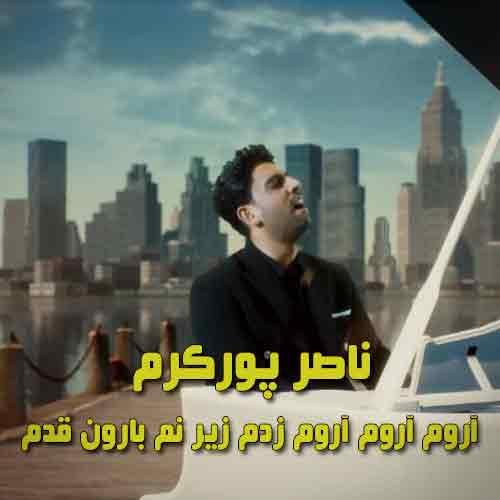 دانلود آهنگ آروم آروم آروم زدم زیر نم بارون قدم ناصر پورکرم