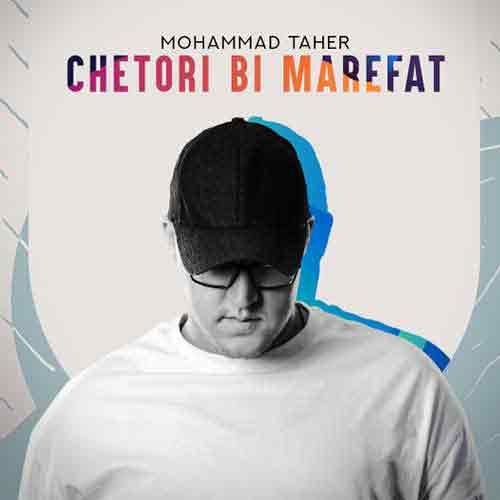 دانلود آهنگ چطوری بی معرفت محمد طاهر