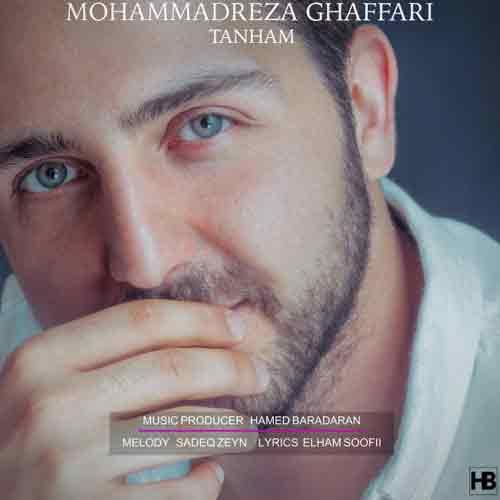 دانلود آهنگ تنهام محمدرضا غفاری