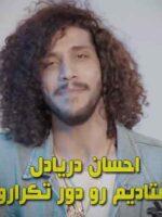 دانلود آهنگ افتادیم رو دور تکرارو احسان دریادل