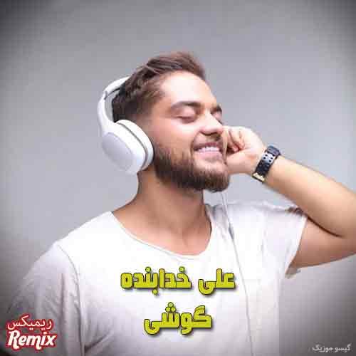 ریمیکس آهنگ گوشی علی خدابنده