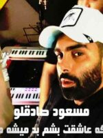 دانلود آهنگ اگه عاشقت بشم بد میشه ها مسعود صادقلو