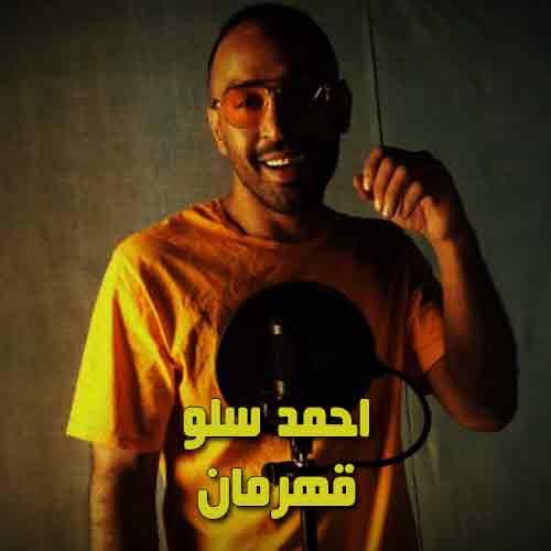 دانلود آهنگ قهرمان احمد سلو